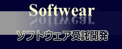 ソフトウェア受託開発